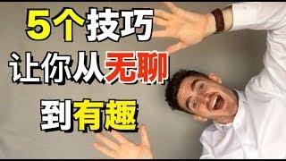 中国男生如何变得更有趣  |  5个技巧