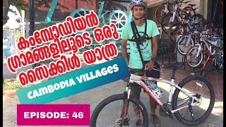 EP 46 // BYCYCLE RIDING IN CAMBODIA VILLAGES