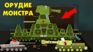 Орудие монстра - Мультики про танки