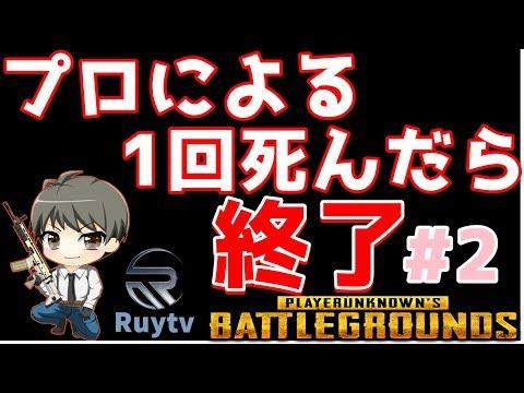 【プロゲーマー】1デスしたら終了PUBG #2【Ruytv】