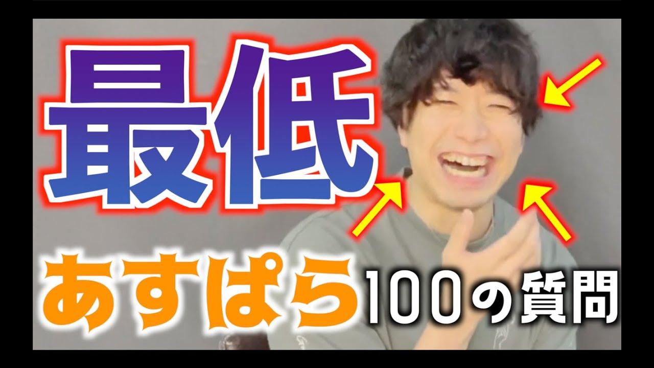 【最低】100の質問【あすぱら】