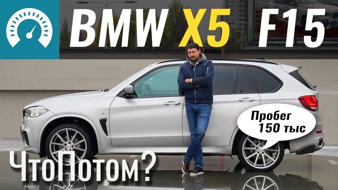 X5 с пробегом 150. ХЛАМ или можно брать? BMW X5 F15 xDrive25d 2015