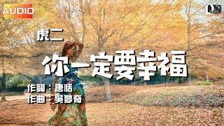 【大陸流行歌】虎二 - 你一定要幸福  ♬♫動態歌詞MV【高音質完整版】(2018)