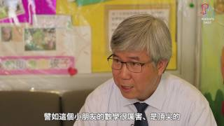 Publication Date: 2017-08-11 | Video Title: 【校長有話兒】羅煦鈞校長 專訪(Part 2)