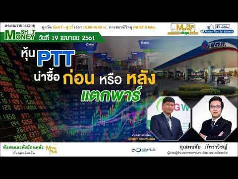 หุ้น PTT น่าซื้อก่อนหรือหลังแตกพาร์ (19/04/61- 1)