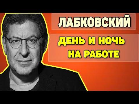 МИХАИЛ ЛАБКОВСКИЙ - НА РАБОТЕ ДЕНЬ И НОЧЬ