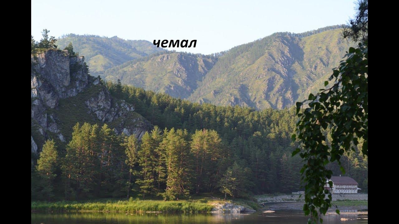 река ЧЕМАЛ, Горный Алтай, природа экскурсия