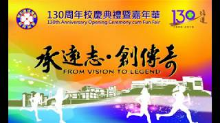 Publication Date: 2018-03-07 | Video Title: 培道130 周年校慶開幕典禮