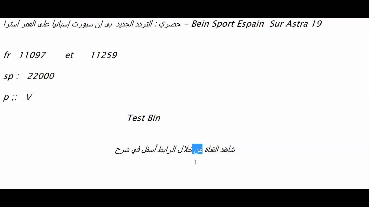 حصري التردد الجديد بي إن سبورت إسبانيا على القمر استرا 2017 Bein Sport Espain Sur Astra 19