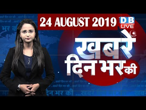 24 Aug 2019 | दिनभर की बड़ी ख़बरें | Today's News Bulletin | Hindi News India |Top News | #DBLIVE