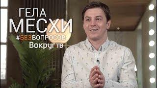 Гела МЕСХИ | Миллиард, Собибор, Райкин, футбол | Интервью ВОКРУГ ТВ
