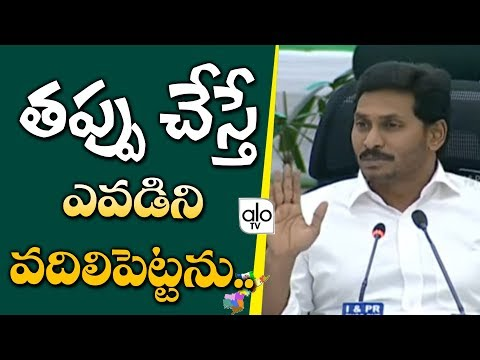 Repeat YS Jagan About Relation Between Collectors & MLAs
