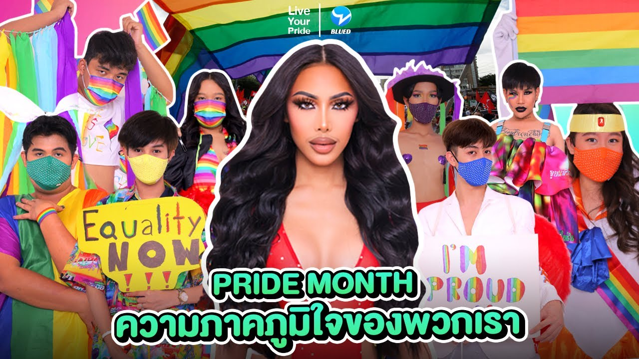 ชวนเพื่อนมาแต่งตัวเดินขบวน PRIDE MONTH 🏳️🌈ภูมิใจที่เกิดมาเป็น LGBTQ+  Live Your Pride [eng sub]