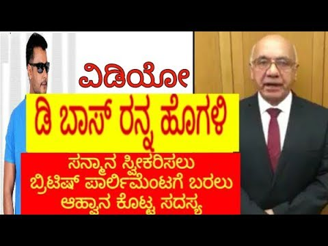 British Parliament member talk about challenging star darshan