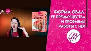 Какая должна быть форма ногтей Овал / Ирина Набок