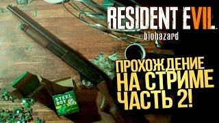 ОТКРЫВАЕМ КИРПИЧНЫЙ ЗАВОД😱😱😱СТРАШНО!/Resident Evil 7: Biohazard/ПРОХОЖДЕНИЕ  НА СТРИМЕ Часть 2!