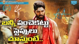 Duvvada jagannadham audio teaser review | allu arjun dj movie | pooja hegde | telugu full screen