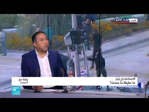 مظاهرات ايران: ما حقيقة ما يحدث؟  - نشر قبل 4 ساعة