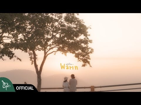 ฟังเพลง - ดอกไม้ในใจฉัน Warin วรินทร์ - YouTube