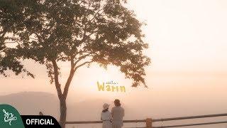 ดอกไม้ในใจฉัน : Warin「Official MV」