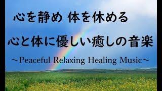 心と体に優しい癒しの音楽 - 心を静め体を休める, 疲労回復, ストレス解消, 自律神経を整える|Peaceful Relaxing Healing Music