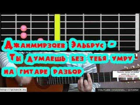 Джанмирзоев Эльбрус - Ты думаешь без тебя умру (Как играть на гитаре песню)