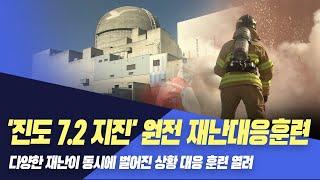 '7.2 지진 상황' 원전 재난대응훈련