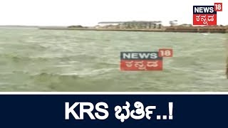 Rains Continue To Pour In Cauvery Basin, KRS Dam Almost Reaches Its Brim !