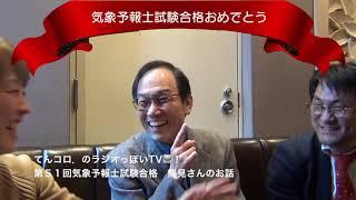 第51回気象予報士試験合格体験談その2<熊見さん>(ラジオっぽいTV!2029)