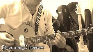 ゼログミの蛍による演奏動画 第1弾!! toconomaのseesaw弾いてみた!! 初...