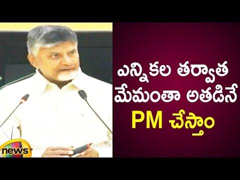 Chandrababu Naidu About The Next PM Of India | Chandrababu Naidu Latest Press Meet | Mango News