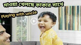Little Kid Playing With Uncle | মাওয়া খেলছে কাকার সাথে | Twinkle Twinkle | The Kids Garden Maowa