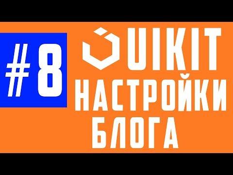 YOO Makai - настройки внешнего вида блога / Yootheme / UIKit Framework #8