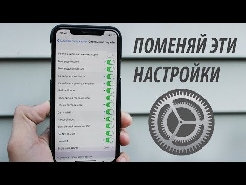 видео: НАСТРОЙКИ iphone, КОТОРЫЕ ТЫ ДОЛЖЕН ПОМЕНЯТЬ