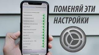 Download НАСТРОЙКИ iPhone, КОТОРЫЕ ТЫ ДОЛЖЕН ПОМЕНЯТЬ Mp3 and Videos