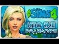 КТО ЖЕ РОДИЛСЯ У ТИНЫ?! - Дневник Видеоблогера - Sims 4
