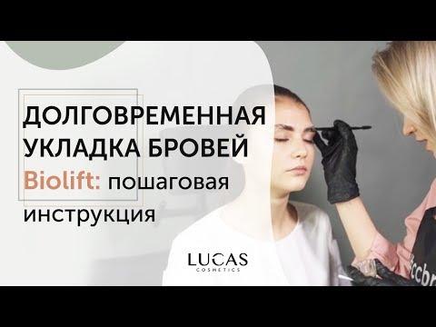 Непослушные брови? Поможет долговременная укладка бровей Biolift (Lucas Cosmetics).