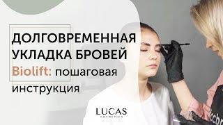 Непослушные брови Поможет долговременная укладка бровей Biolift Lucas Cosmetics