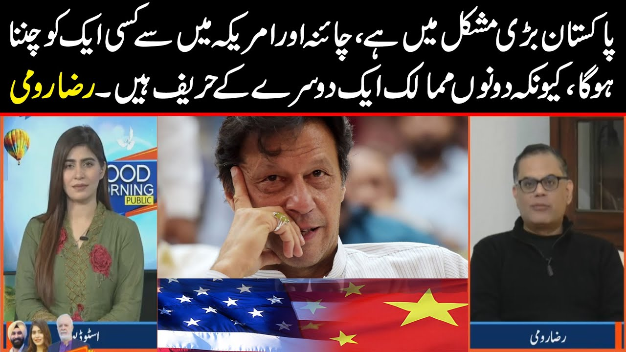 America or China | Pakistan kis ka intkhab karay ga, Faisla krna ho ga