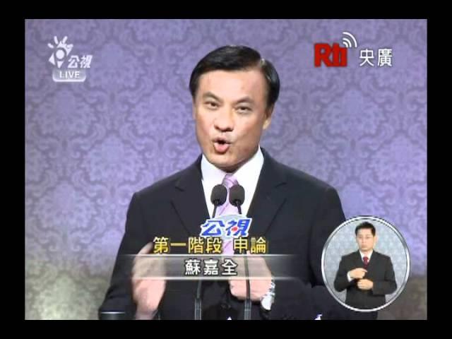 【央廣】2012 副總統 電視辯論完整版 第一階段 申論(1/4,27分鐘)