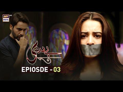Baydardi Episode 3 - 9th April 2018 - ARY Digital Drama