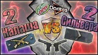 Второй калаш vs Два сильвера в CS:GO