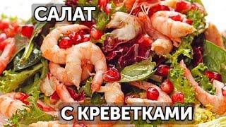 Салат с креветками | Готовим вместе - Деликатеска.ру