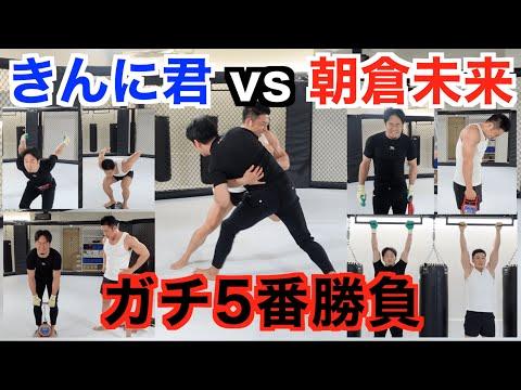 【衝撃展開】RIZIN総合格闘家、朝倉未来さんと色々とガチで対決しました。
