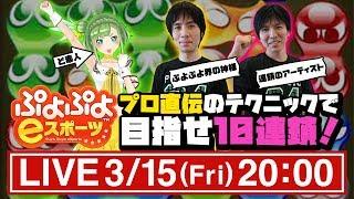 [LIVE] 【プロ直伝】目指せぷよぷよ10連鎖!!【エルでもできる!?】
