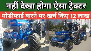 नहीं देखा होगा ऐसा ट्रैक्टर, 12 लाख हुए खर्च । Modified tractor Jalandhar Punjab। farming