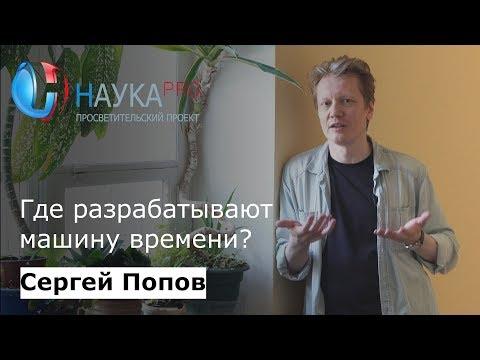 Сергей Попов - Где разрабатывают машину времени?