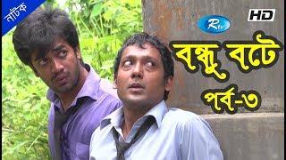 Bondhu Bote | Ep-03 | Comedy Drama | Tariq Anam | Tarin | Abul Hayat | Shahadat  | Shamol | Rtv
