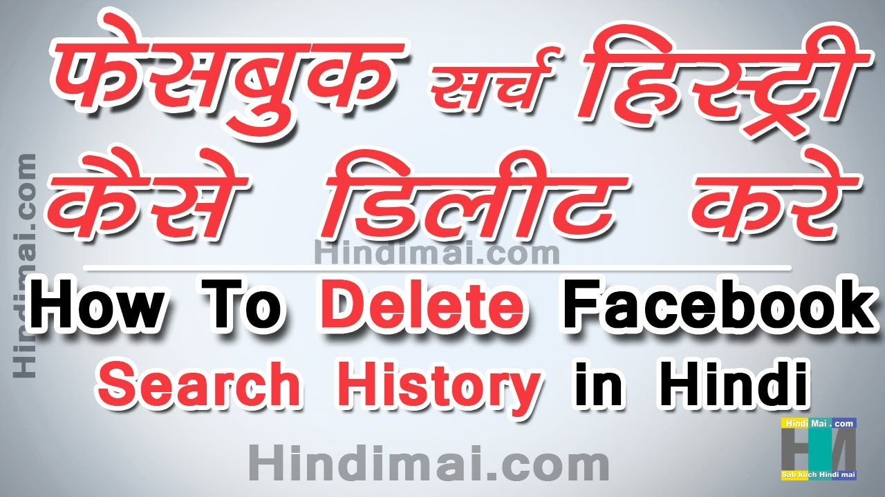 How To Delete Facebook Search History In Hindi