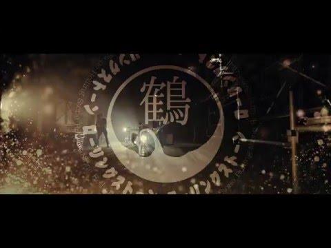 鶴 - ローリングストーン